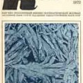 Квант 2 февраль 1972