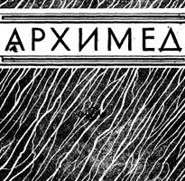 Архимед КРАТКИЙ ОЧЕРК О ЖИЗНИ И ТВОРЧЕСТВЕ