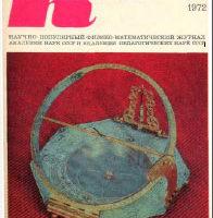 Квант 5 май 1972