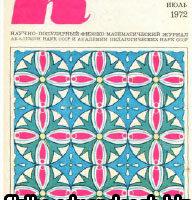 Квант 7 июль 1972